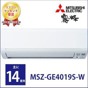 三菱 MSZ-GE4019S-W 14畳 4.0kW エアコン 冷暖房 寝室 リビング リモコン付 洋室 和室 工事 工事可 霧ヶ峰 200V|aprice