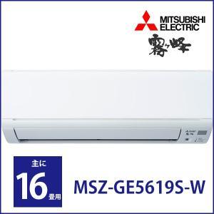 三菱 MSZ-GE5619S-W 16畳 5.6kW エアコン 冷暖房 寝室 リビング リモコン付 洋室 和室 工事 工事可 霧ヶ峰 200V|aprice