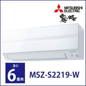 エアコン 三菱電機 霧ヶ峰 Sシリーズ 主に6畳用 MSZ-S2219-W パウダースノウ MITSUBISHI 工事対応可能|aprice