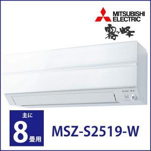 エアコン 三菱電機 霧ヶ峰 Sシリーズ 主に8畳用 MSZ-S2519-W パウダースノウ MITSUBISHI 工事対応可能|aprice
