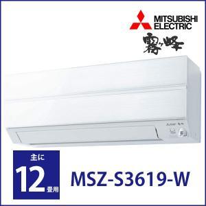 エアコン 三菱電機 霧ヶ峰 Sシリーズ 主に12畳用 MSZ-S3619-W パウダースノウ MITSUBISHI 工事対応可能|aprice