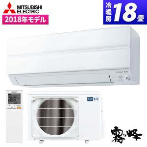 エアコン 三菱電機 霧ヶ峰 Sシリーズ 主に18畳用 単相200V MSZ-S5619S-W パウダースノウ MITSUBISHI 工事対応可能 aprice