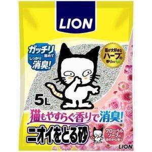 ライオン ニオイをとる砂 フローラルソープの香り5L 犬猫 衛生用品