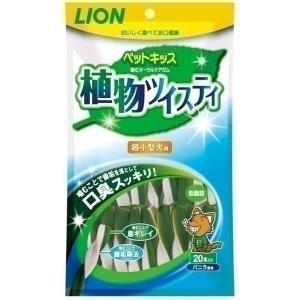 ライオン PK(ペットキッス) 植物ツイスティ超小型犬用 20本 [犬用おやつ オーラルケアガム]