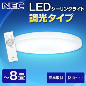 NEC HLDZB0869 LIFELEDS 洋風LED シーリングライト (〜8畳/調光) リモコン付き サークルタイプ|aprice