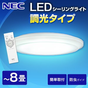 NEC HLDZB0870 LIFELED'S [洋風LEDシーリングライト(〜8畳/昼光色/調光) リモコン付き]