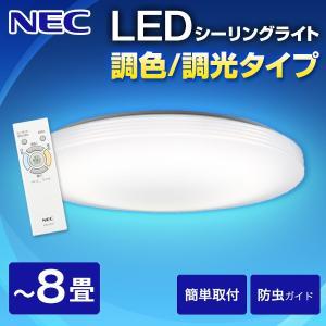 NEC HLDCB0879 LIFELED'S(ライフレッズ) [洋風LEDシーリングライト(〜8畳/調色・調光) リモコン付き]