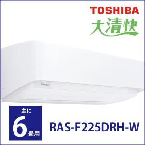 エアコン 東芝 大清快 F-DRHシリーズ 主に6畳用 RAS-F225DRH-W グランホワイト TOSHIBA 工事対応可能|aprice
