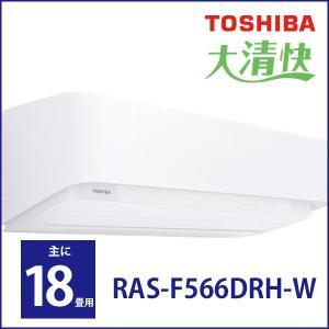 エアコン 東芝 大清快 F-DRHシリーズ 主に18畳用 単相200V RAS-F566DRH-W グランホワイト TOSHIBA 工事対応可能|aprice