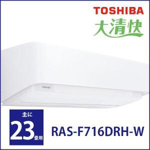 エアコン 東芝 大清快 F-DRHシリーズ 主に23畳用 単相200V RAS-F716DRH-W グランホワイト TOSHIBA 工事対応可能|aprice