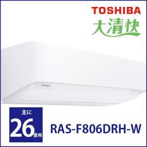 エアコン 東芝 大清快 F-DRHシリーズ 主に26畳用 単相200V RAS-F806DRH-W グランホワイト TOSHIBA 工事対応可能|aprice