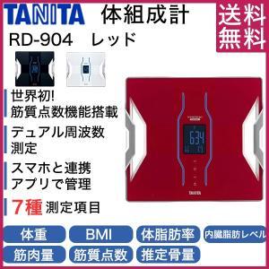 TANITA RD-904-RD レッド インナースキャンデ...