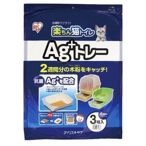 アイリスオーヤマ RCT-3 楽ちん猫トイレ Ag+トレー