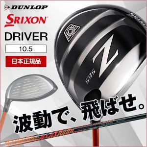 ダンロップ / フェアウェイウッド / ダンロップ(DUNLOP) 多少傷汚れの為大奉仕/SRIXON Z Z565 ドライバー (10.5) (Men's)の商品画像 ナビ