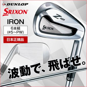DUNLOP ダンロップ スリクソン Z565 アイアンセット6本組(#5-9、PW) N.S.PRO 980GH DST S【日本正規品】 aprice