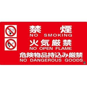 緑十字 59104 [消防-4A 禁煙・火気厳禁・危険物品〜 250×500 ラミプレート] aprice