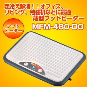 メトロ MFM-480-DG ダークグレー[フットヒーター] aprice