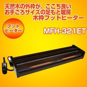 メトロ(METRO) MFH-321ET 木枠フットヒーター MFH321ET