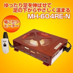 メトロ(METRO) MH-604RE-N [堀こたつヒーター] 薄型タイプ ハロゲンヒーター 手元電子コントロール式 手元コントローラー 600W MH604RENの写真