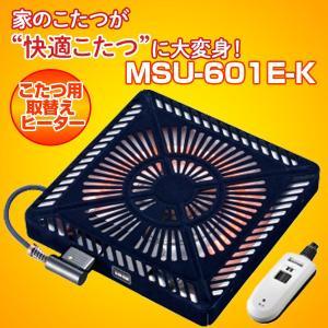 メトロ(METRO) MSU-601E-K [こたつ用 取替ヒーターユニット 石英管 手元電コン式ファン] 手元コントローラー 無段階調節 600W MSU601EK