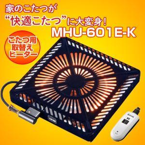 メトロ(METRO) MHU-601E-K こたつ用 取替ヒーターユニット U字型ハロゲンヒーター 手元コントローラー 無段階調節 600W MHU601EK