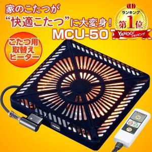 メトロ(METRO) MCU-501EC-K こたつ用 取替ヒーター (U字形カーボンヒーター/手元電子コントロール式) MCU501ECK