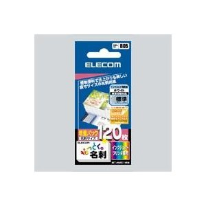 ELECOM MT-HMC1WN なっとく名刺 インクジェット専用 カット紙 ホワイト 120枚