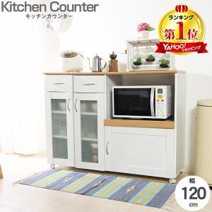 キッチンカウンター カウンターテーブル キッチンワゴン キャスター付き 食器棚 レンジ台 ガラス扉 引出し コンセント 北欧 シンプル おしゃれ ホワイト 白の写真