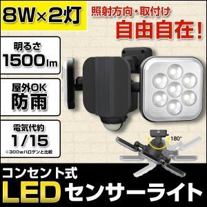ムサシ LED-AC2016 RITEX フリーアーム式LEDセンサーライト 8W×2灯