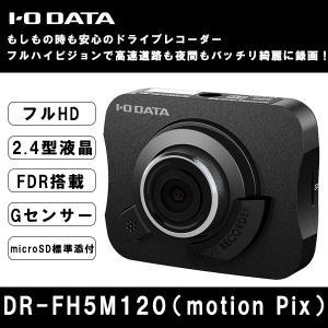 IODATA DR-FH5M120 motion Pix [ドライブレコーダー (フルハイビジョン対応)]