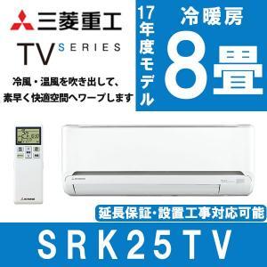 エアコン 三菱重工 ビーバーエアコン TVシリーズ 主に8畳用 SRK25TV MITSUBISHI 工事 SRK25TT後継機種の商品画像