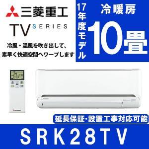 エアコン 三菱重工 ビーバーエアコン TVシリーズ 主に10畳用 SRK28TV MITSUBISHI 工事 SRK28TT後継機種の商品画像