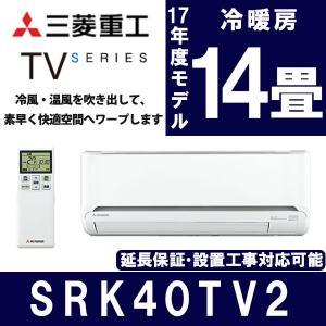 エアコン 三菱重工 ビーバーエアコン TVシリーズ 主に14畳用 単相200V SRK40TV2 MITSUBISHI 工事 SRK40TT2後継機種の商品画像