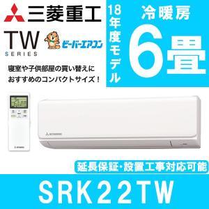 エアコン 三菱重工 TWシリーズ ビーバーエアコン 主に6畳用 SRK22TW 工事対応可能 コンパクト SRK22TV の後継機種|aprice