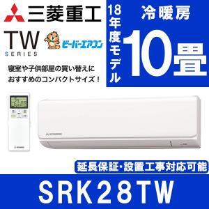 エアコン 三菱重工 TWシリーズ ビーバーエアコン 主に10畳用 SRK28TW 工事対応可能 コンパクト SRK28TV の後継機種|aprice