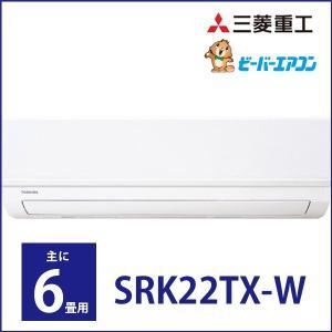 エアコン 三菱重工 ビーバーエアコン TXシリーズ 主に6畳用 SRK22TX-W MITSUBISHI 工事対応可能 aprice