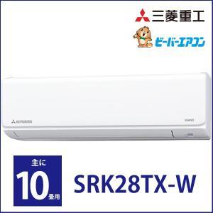 エアコン 三菱重工 ビーバーエアコン TXシリーズ 主に10畳用 SRK28TX-W MITSUBISHI 工事対応可能 aprice
