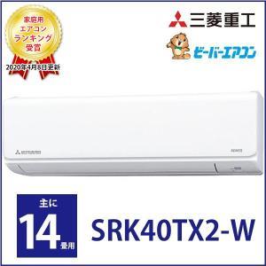 エアコン 三菱重工 ビーバーエアコン TXシリーズ 主に14畳用 単相200V SRK40TX2-W MITSUBISHI 工事対応可能|aprice