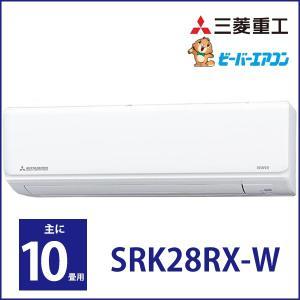 三菱重工 エアコン ビーバーエアコン RXシリーズ おもに10畳用 SRK28RX−W (標準取付工事費込) 【フィルター自動お掃除機能付】の商品画像 ナビ
