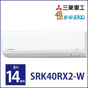 エアコン 三菱重工 ビーバーエアコン RXシリーズ 主に14畳用 単相200V SRK40RX2-W...