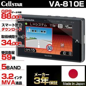 CELLSTAR VA-810E ASSURA(アシュラ) ...