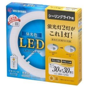 アイリスオーヤマ LDCL3030SS D 23-C ECOHiLUX 丸形LEDランプ シーリングライト用 30形+30形 昼光色 の商品画像|ナビ