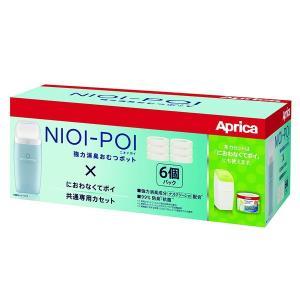 Aprica NIOI-POI ニオイポイ×におわなくてポイ 共通カセット 6個パック