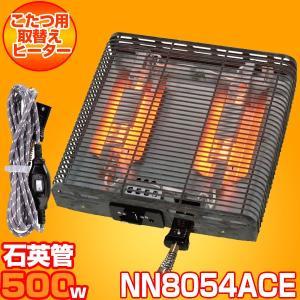 クレオ工業(KREO) NN-8054ACE こたつヒーターユニット(500W) 快適温度 簡単 取り換え 取り替え こたつヒーター NN8054ACE