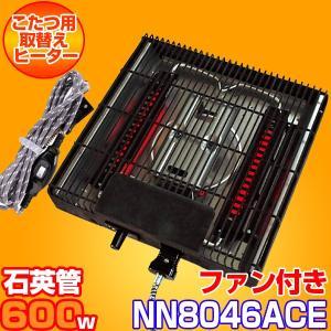 クレオ工業(KREO) NN-8046ACE こたつ用取替ヒーターユニット(ファン付 石英管ヒーター 中間切替スイッチ付きコード) NN8046ACEの写真