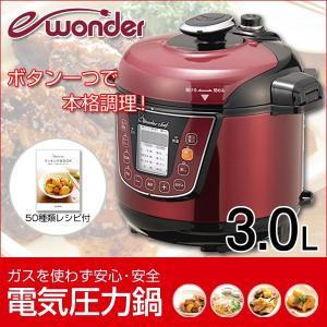 ワンダーシェフ OEDA30 マイコン電気圧力鍋 (3L)