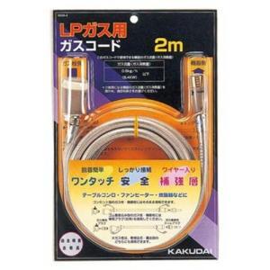 カクダイ 5839-2 [LPガス用ガスコード(2m)]