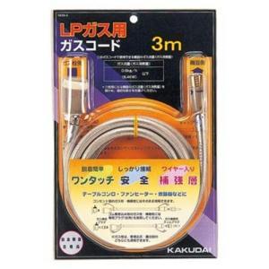 カクダイ 5839-3 [LPガス用ガスコード(3m)]