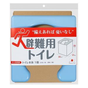 サンコー R-58 避難用トイレ ブルー|XPRICE PayPayモール店