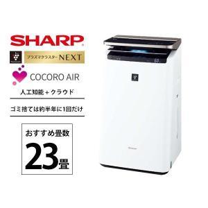 空気清浄機 シャープ SHARP 加湿器 プラズマクラスターNEXT ホワイト系 (空気清浄46畳 ...
